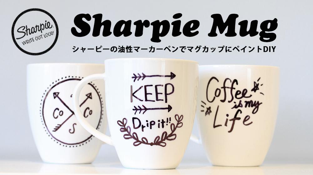 sharpie(シャーピー)の油性マーカーペンでニトリの陶器マグカップにペイントしてオーブンで焼いてみた。