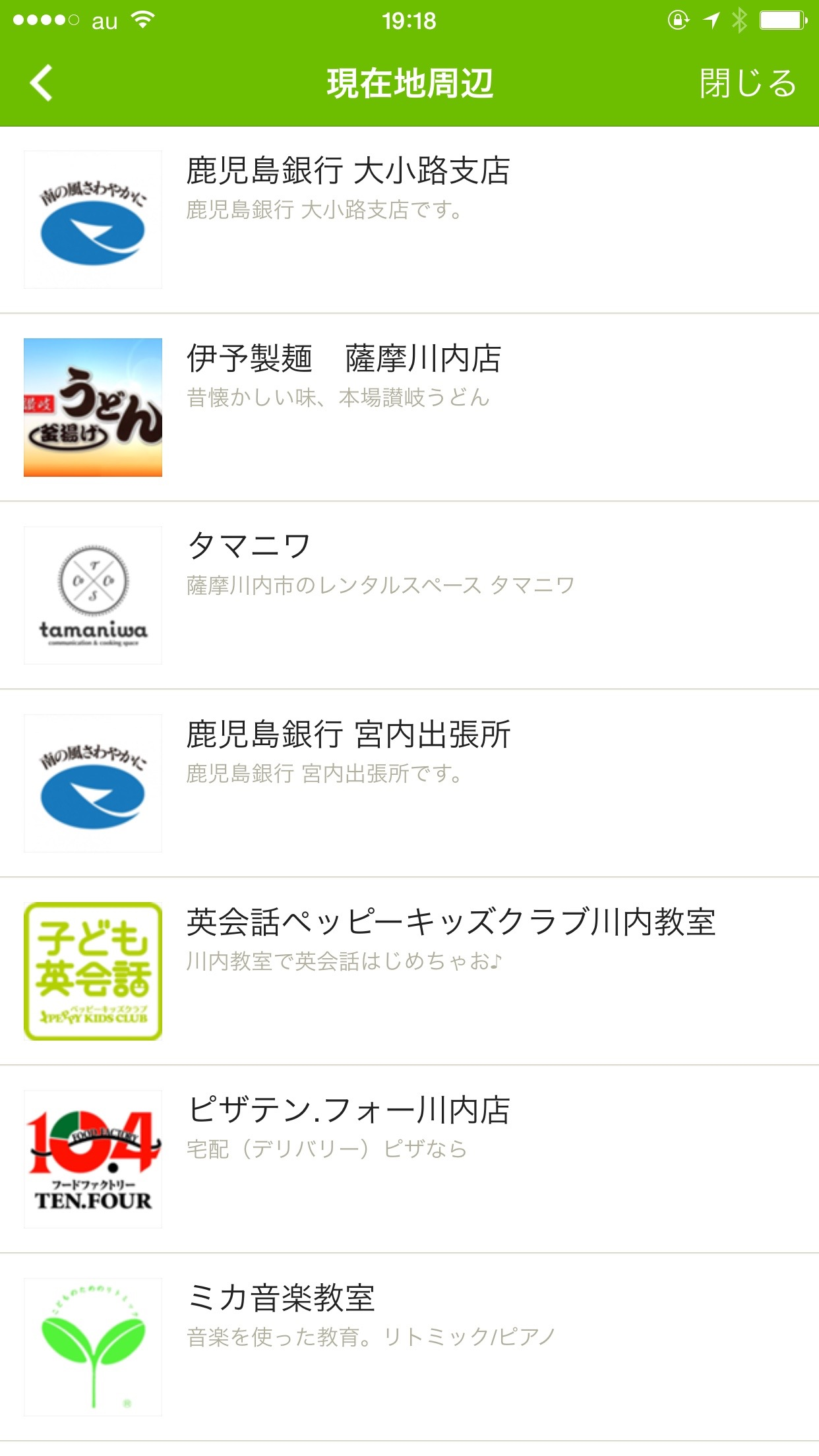 LINE@の公式アカウント画面