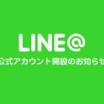 line@公式アカウント開設のお知らせ