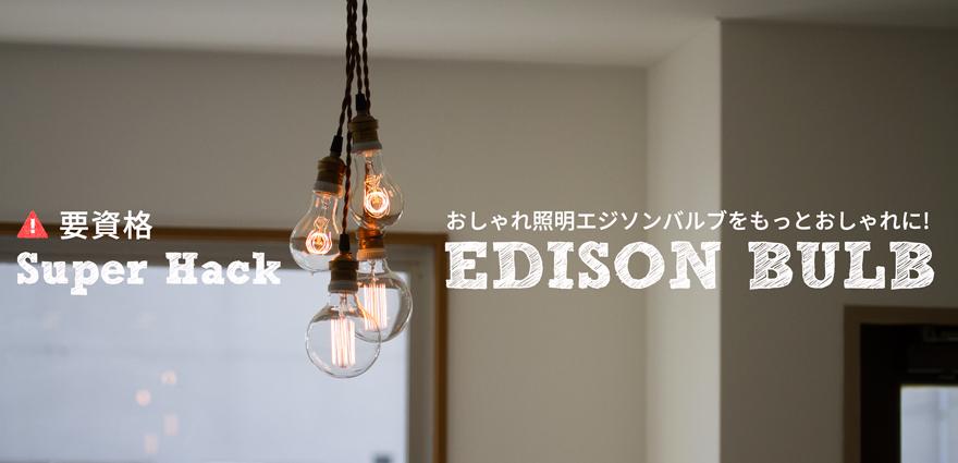 複数のエジソンバルブを束ねてひとつの照明にしてみた