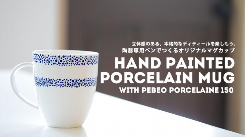陶器用マーカーペン PEBEO PORCELAIN150(ぺべオ ポーセレン150) を使ってオリジナルマグカップをつくってみた。
