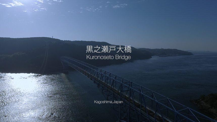 黒之瀬戸大橋
