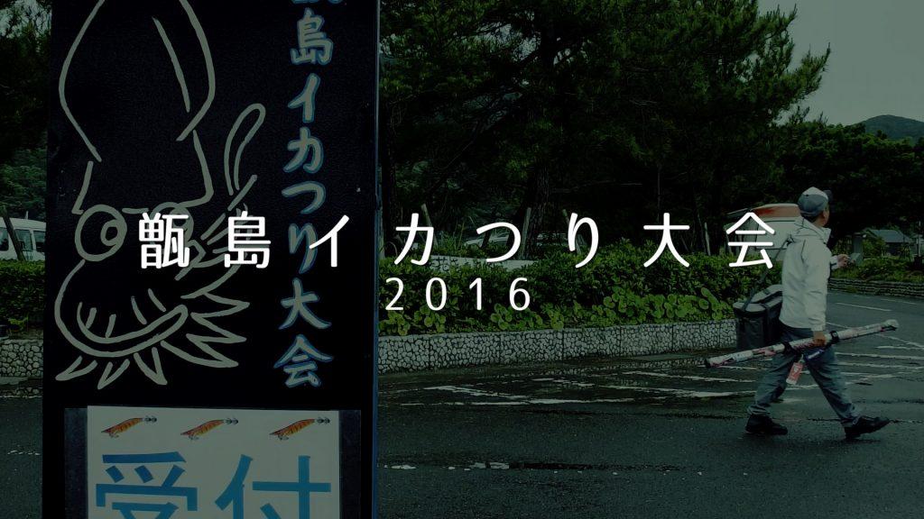 甑島イカつり大会2016
