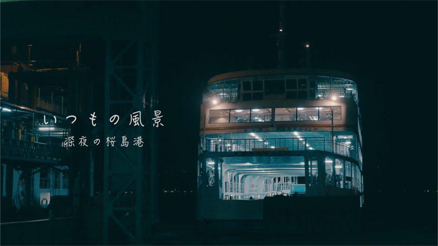 夜の桜島港(桜島フェリー)