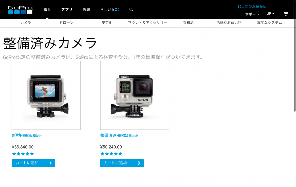 GoPro整備済みカメラページ