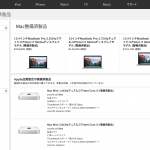 mac整備済製品